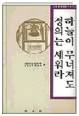 <하늘이 무너져도 정의는 세워라> 표지