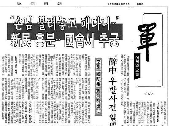 '국방위 회식사건'을 소개한 <동아일보> 기사 (1993.4.22)