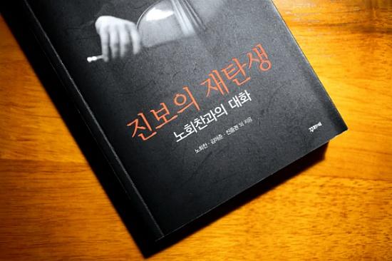 『진보의 재탄생_노회찬과의 대화』(노회찬, 홍세화, 김어준, 진중권 외 지음|꾸리에|2010)