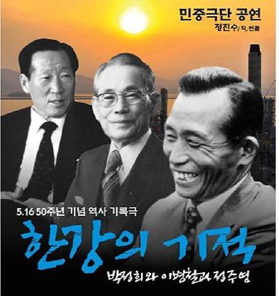 연극 <한강의 기적> 포스터 박정희 찬양 논란의 공연이 현재 서강대학교에서 공연 중에 있다.