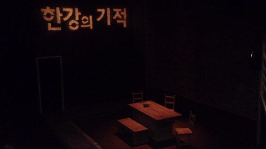 서강대학교 메리홀 소극장  <한강의 기적> 무대