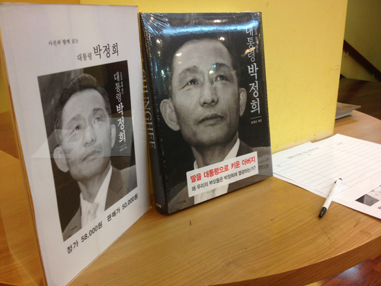 박정희 대통령 사진첩 공연관계자는 사전 주문하면 다음날 바로 받아 볼 수 있다고 했다. 정가 58,000원, 판매가 50,000원