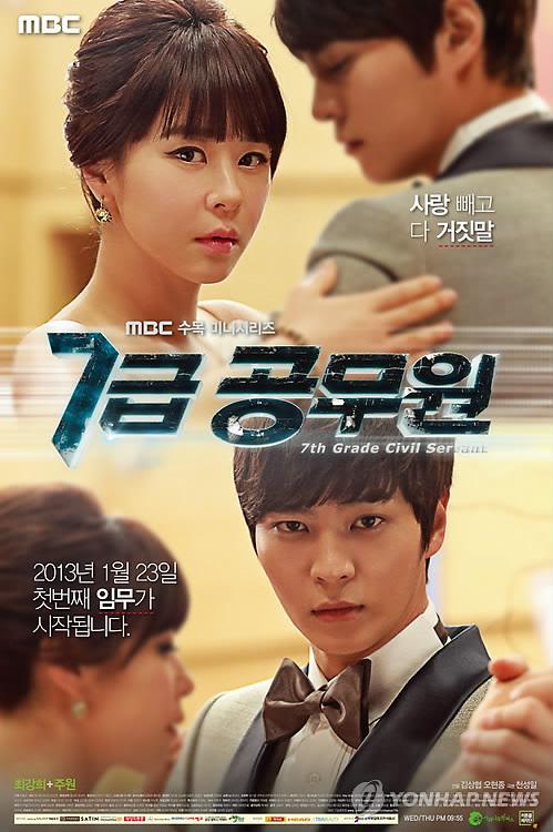 MBC <7급 공무원>의 주원-최강희 커플