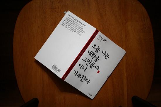 「김예슬 선언_오늘 나는 대학을 그만둔다, 아니 거부한다」(느린걸음, 2010)