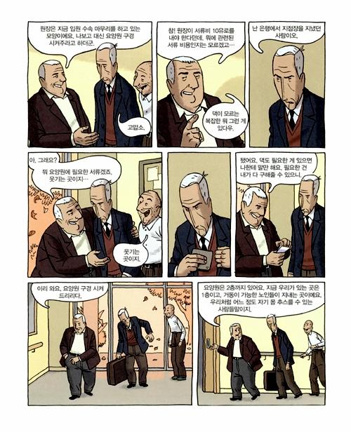 에밀리오와 미겔 요양원의 이모저모를 소개해주는 미겔, 그는 동료 노인들의 돈을 뜯기도 한다.