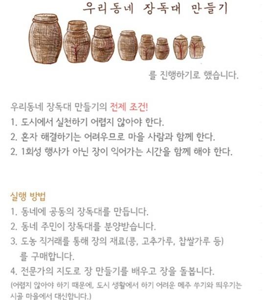 우리동네 장독대 만들기 프로젝트 서울 사회적경제 아이디어 출품작 중 하나인 '우리동네 장독대 만들기'프로젝트. 도시, 우리마을에서 만드는 장독대 만들기에 대해 설명하는 리플렛