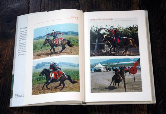 책에 실린 마상무예 실연장면 저자가 직접 연구하고 복원한 마상무예를 실연하는 장면이 책의 앞 부분에 수록되어 있다.