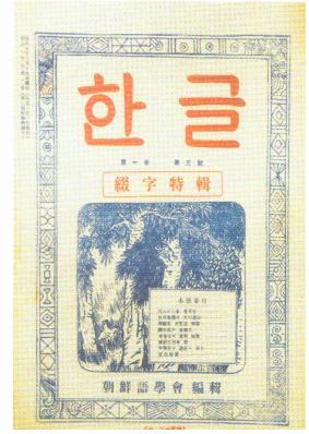<한글>지 표지 모습. 이윤재 선생이 편집하여 발행함