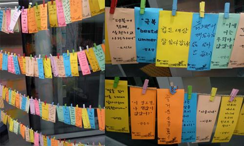 3.8세계여성의날 기념 한국여성대회 전야제 문화행사 '유쾌한 묘비명 축제-삶을 노래하라'에 참여한 시민들이 적은 묘비명이 걸려 있다.