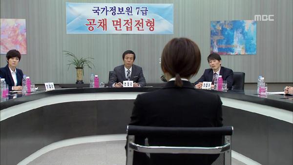 드라마 <7급 공무원>에서 국정원에 면접보고 있는 모습