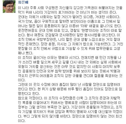 최은배 부장판사가 11일 페이스북에 올린 글