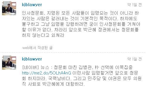 김정범 한양대 법학전문대학원 교수가 10일 트위터에 올린 글