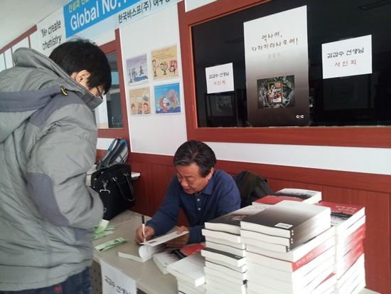 <압록강을 넘어서> <역사여, 다카키마사오여>의 저자인 김갑수 강사가 13일 여수 한국바스프노조 조합원교육후 출판 사인회를 하고 있다.