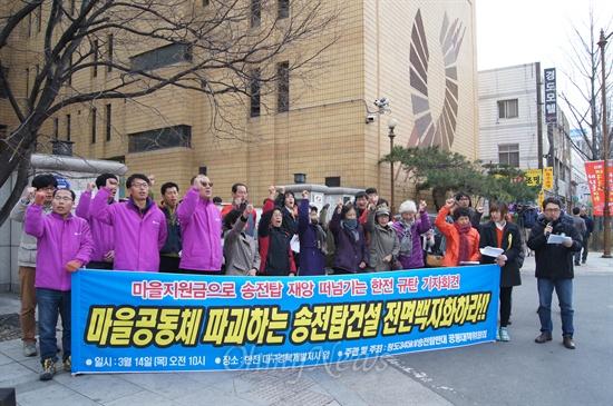 청도송전탑반대공동대책위는 14일 오전 한전남부계통건설소 앞에서 기자회견을 열고 송전탑 건설을 규탄했다.