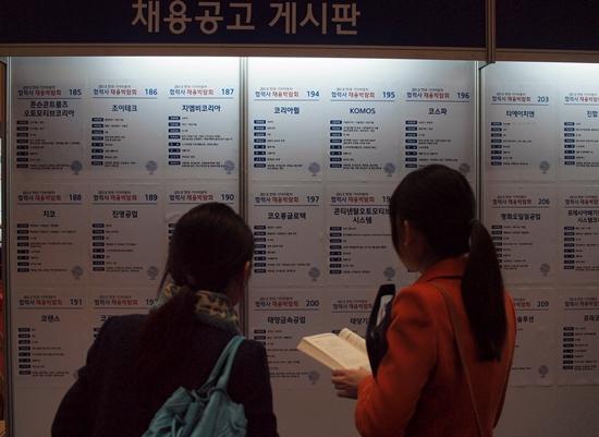 14일 서울 코엑스에서 열린 현대·기아차 협력사 채용박람회에서 구직자들이 채용조건이 설명된 게시판을 보고 있다.