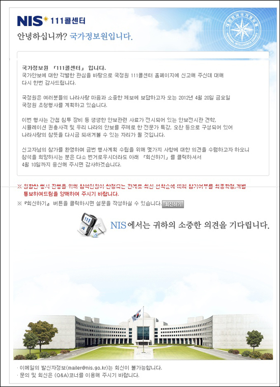 국정원 초청행사 안내문