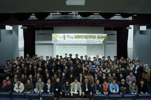 '풀뿌리 사회적기업가학교' 2012년 입학식 때에.
