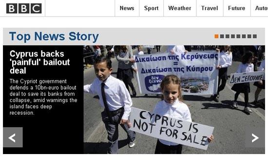 키프로스 구제금융 사태를 보도하는 영국 BBC