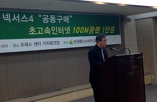 이용구 전국통신소비자협동조합 사무총장이 27일 오전 태평로 프레스센터에 기자회견을 열고 구글에 넥서스4 국내 시판을 촉구했다.