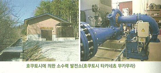<농촌의 역습> 저자 소네하라 씨의 NPO 법인 '에가오츠나게테'('미소를 이어가며'를 뜻함)가 도쿄농공대학과 연계해 설치한 소수력 발전소. 일본 정부가 하천법을 완화시켜 종합특구로 지정해준 덕분에 매 시간 320kW를 생산할 수 있게 되었다.