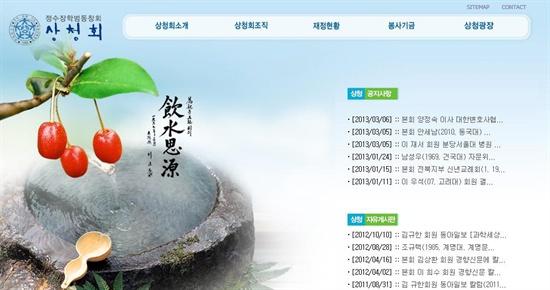상청회 인터넷 홈페이지 화면