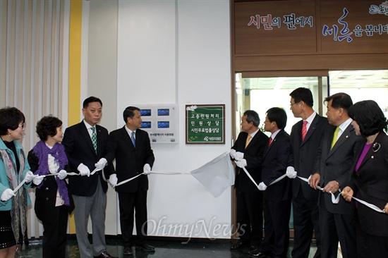 4월 3일, 시흥시청사 1층에서 시민호민관 사무실 개소식이 김윤식 시흥시장을 비롯한 관계자들이 모인 가운데 열렸다.