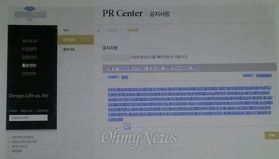 대구시가 달성공원 동물원 이전을 위한 MOU를 맺은 사실을 비밀로 한 사실이 알려진 가운데 P사가 자사 홈페이지에 MOU를 맺었다는 사실을 홍보했다가 문제가 되자 삭제했다.