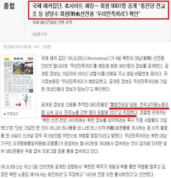 조선일보는 5일자 1면에 우리민족끼리 가입 명단을 보도하면서 통합진보당과 전교조 등은 밝혔지만, 조선일보가 포함됐다는 사실은 전하지 않았다.