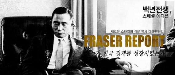 민족문제연구소가 제작한 역사 다큐멘터리 <백년전쟁> 번외편 1부 '프레이저 보고서' 포스트