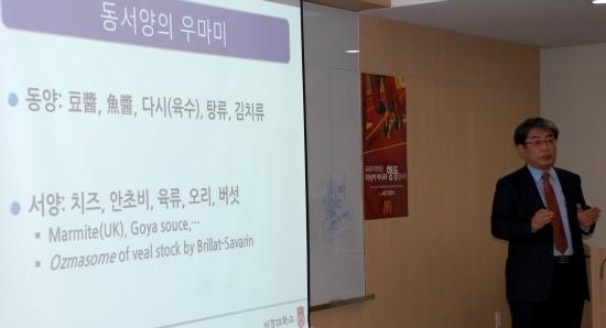 MSG에 대해 강연 중인 이덕환 서강대 교수.