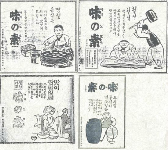 일제 강점기를 풍미했던 아지노모토 광고. 적은 양으로 감칠맛을 내는 아지노모토는 '약방 감초'였다.