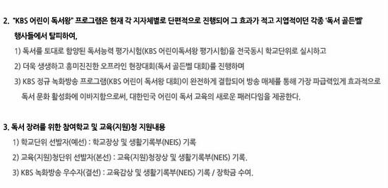 KBS독서왕 대회 홈페이지에 실려 있는 홍보 내용.