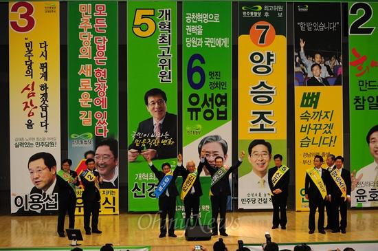 14일 오후 대구엑스코 오디토리움에서 열린 민주통합당 당대표·최고위원 후보 합동연설회에 참석한 당대표 후보들이 손을 들어 인사하고 잇다.