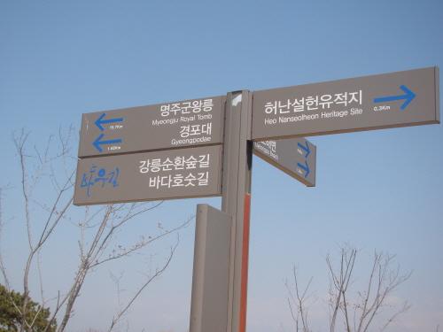 강릉 '초당마을숲' 허난설헌 유적지와 경포호는 약 300m 떨어져 있고, 경포호에서 경포대까지는 1.4km 거리다.