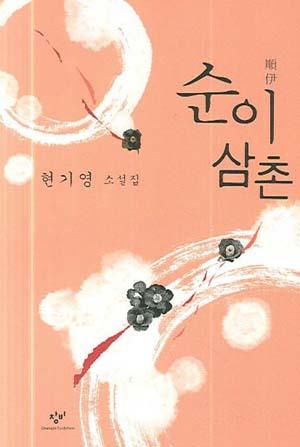 현기영 소설집 <순이삼촌> 겉그림