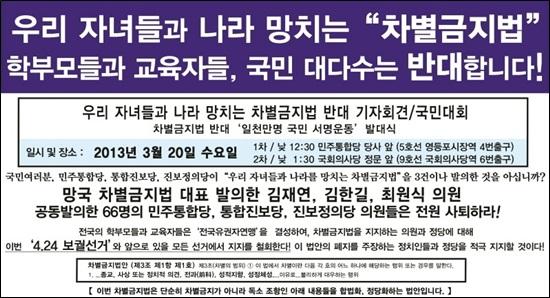 보수기독교 단체가 보수언론에 게재한 광고.