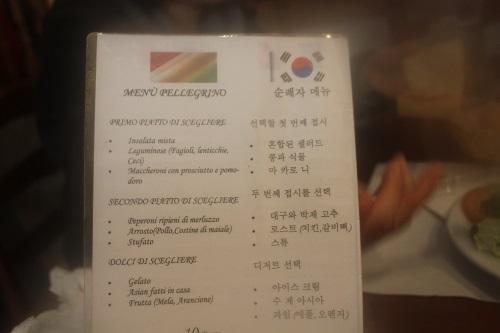 레스토랑 순례자 메뉴의 한국어 메뉴판. 구글 번역을 이용해 만든 것이 틀림없다.