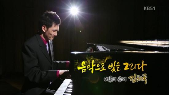 지난 16일 KBS 1TV <다큐 공감>에서는 시각장애인 음악가 김치국 교수의 삶을 다루었다.