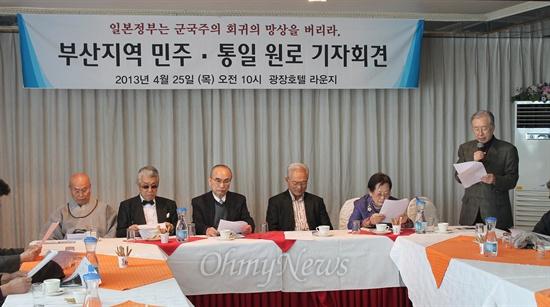 부산지역 민주·통일 원로들은 25일 오전 동구 초량동에서 일본의 침략 전쟁 미화와 우경화 움직임에 반대하는 기자회견을 열었다.