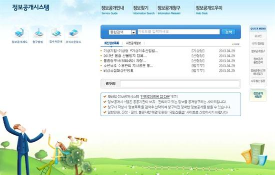 공공기관에 정보공개청구를 할 수 있는 정보공개시스템 홈페이지 화면. 국회와 법원은 각각 공식홈페이지에서 정보공개청구를 할 수 있다.