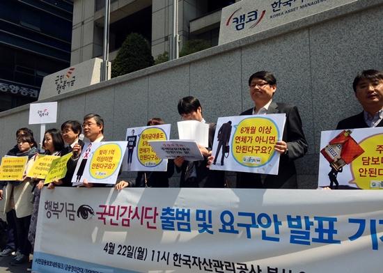 국민행복기금 감시단 국민행복기금 국민감시단이 지난 4월 22일 한국자산관리공사 앞에서 국민행복기금 가접수 시작에 맞서 채무자를 두번 울리는 기금이 되는 것을 막기 위해 출범 기자회견을 개최했다.