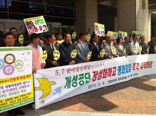 전북지역 시민사회단체들이 6일 오전 전북도청 앞에서 기자회견을 열고 한미정상회담이 한반도 평화로 가는 길목이 되기를 촉구했다.