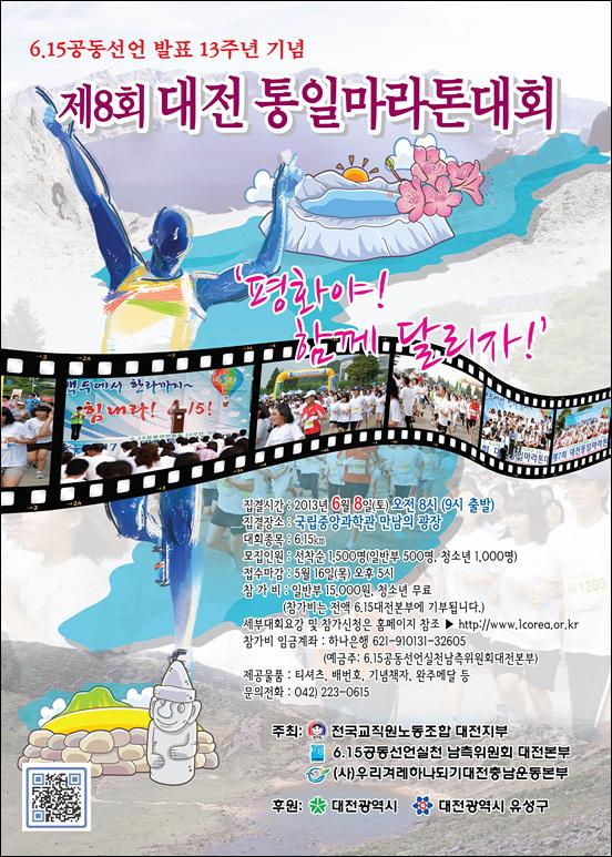 """오는 6월 8일 제8회 대전통일마라톤대회가 """"평화야! 함께 달라자!""""라는 슬로건을 걸고 참가자를 모집 중이다."""