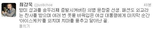 최강욱 변호사가 10일 트위터에 올린 글