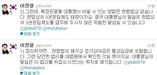 이정렬 부장판사가 11일 팔로워들의 질문에 답변한 내용 일부