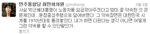 최민희 민주당 의원이 9일 트위터에 올린 글