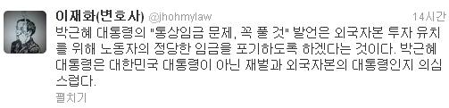 이재화 변호사가 10일 트위터에 올린 글
