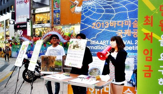 부산 알바연대 최저임금 1만원 캠페인을 부산 남포동 광복로에서 지난 9일 진행했다.