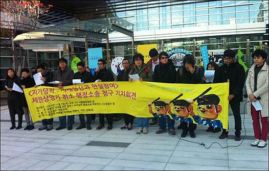 2012년 11월 서울행정법원에 <자가당착 : 시대정신과 현실참여> 제한상영가 취소 행정소송을 청구하며 기자회견을 갖고 있는 영화인들