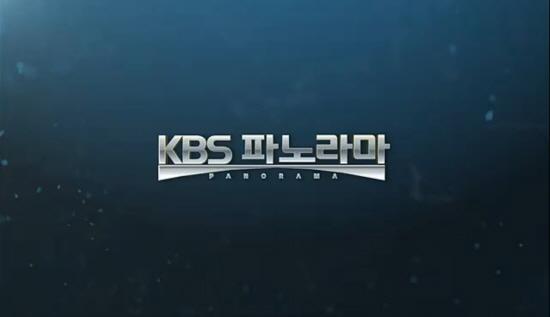 KBS는 그간 KBS 다큐멘터리 프로그램이었던 4대 스페셜을 폐지하고 < KBS파노라마 >를 신설했다.